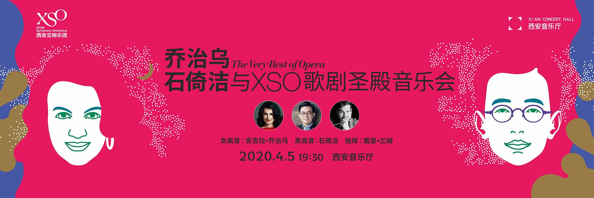 喬治烏、石倚潔與XSO-歌劇圣殿音樂會