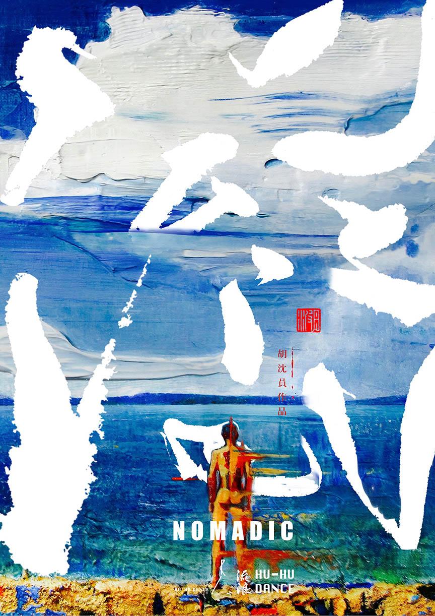 "Dance ""Nomadic"" By Hu Shenyuan"