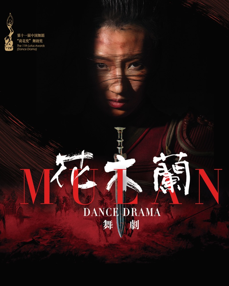 Dance Drama MULAN