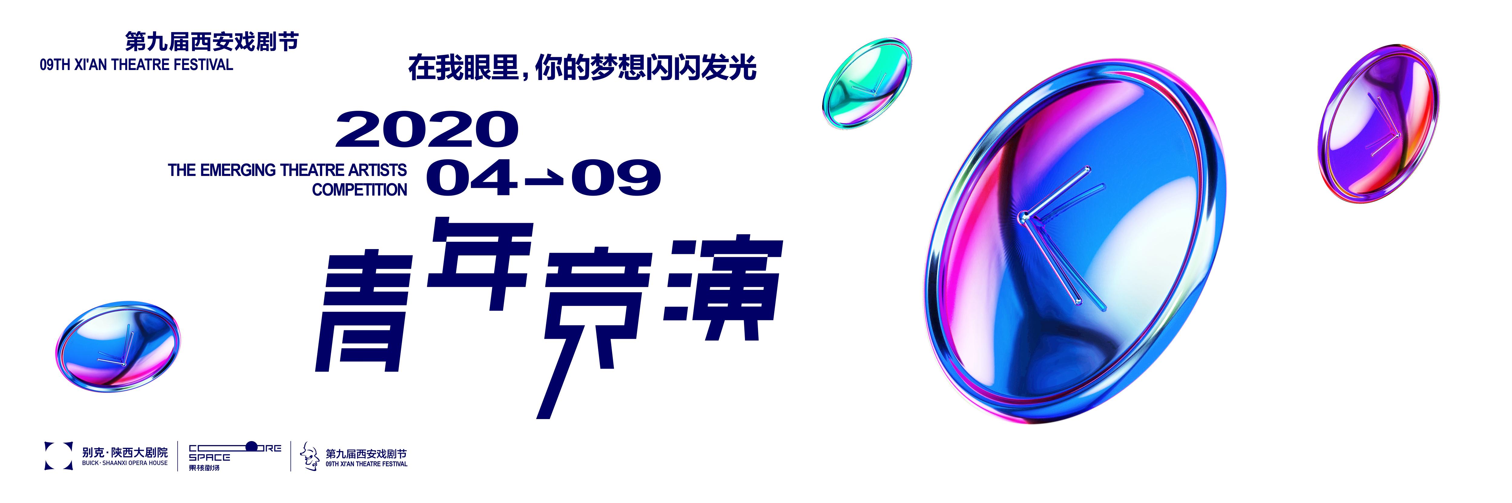 第九屆西安戲劇節:青年競演