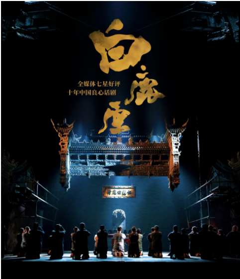 【第九屆西安戲劇節】陜西人藝恢弘經典話劇《白鹿原》