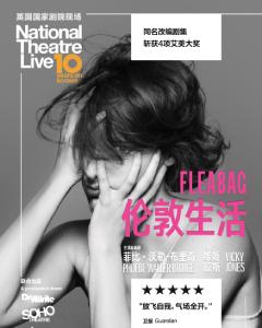 【高清放映】英國國家劇院現場《倫敦生活》