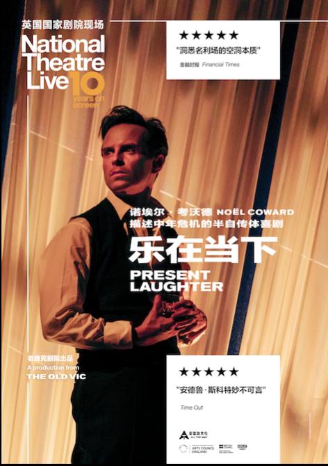 【高清放映】英國國家劇院現場呈現《樂在當下》