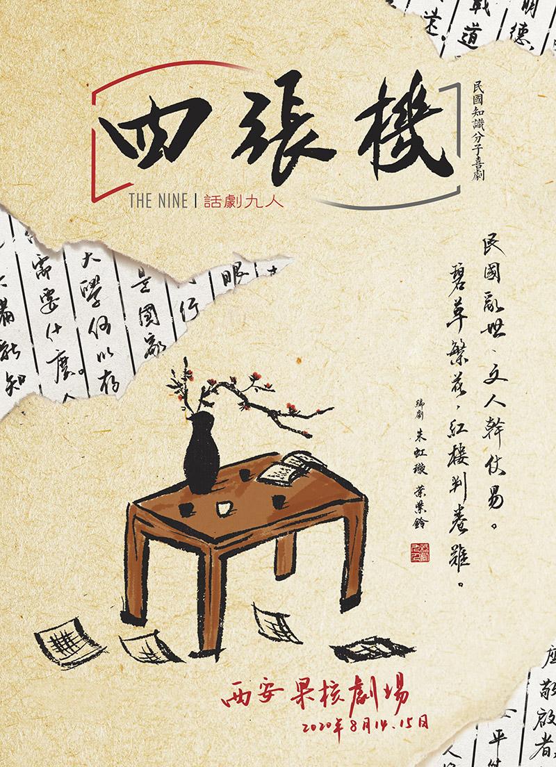 【第九屆西安戲劇節】民國知識分子喜劇《四張機》