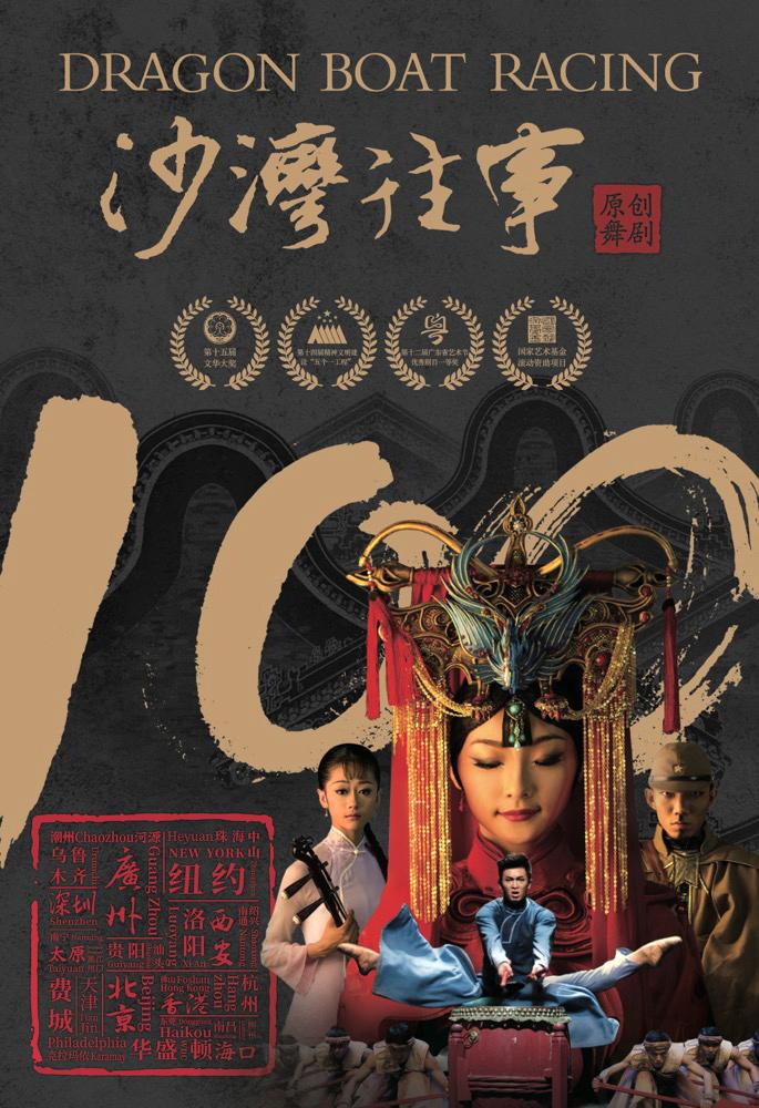 【第三屆西安國際舞蹈節】特邀藝術家單元-舞劇《沙灣往事》