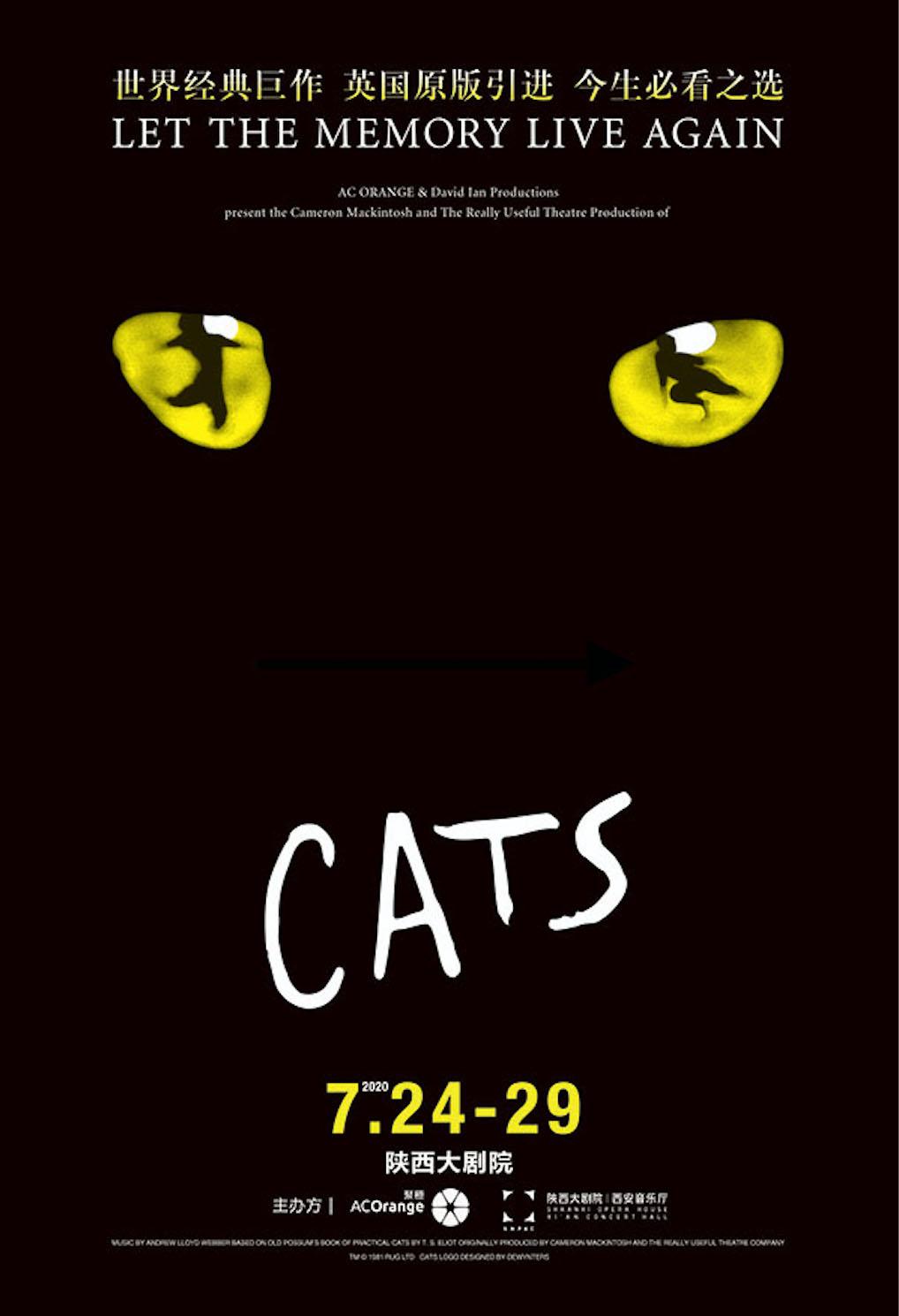 世界經典原版音樂劇《貓》CATS