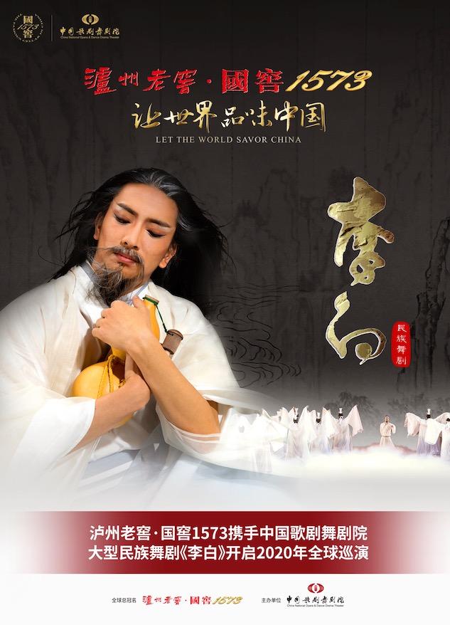 """【第三屆西安國際舞蹈節】""""瀘州老窖1573"""" ·中國歌劇舞劇院舞劇《李白》"""