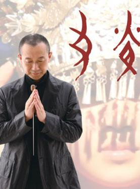 Tan Dun & Xi'an: NU SHU-The Secret Song