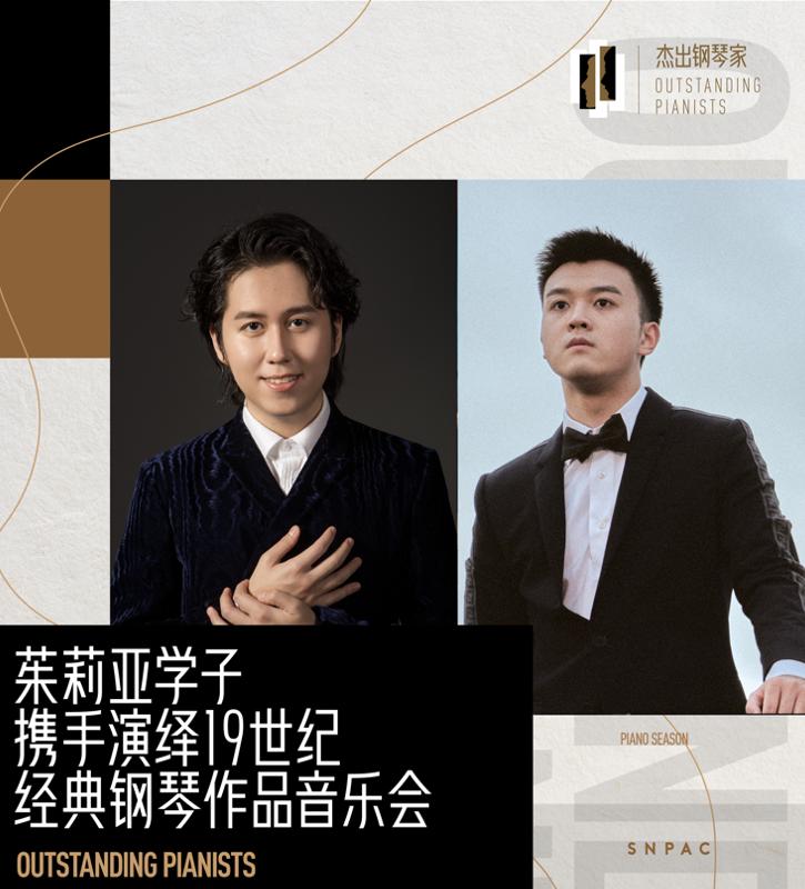 The pianists from Juilliard School concert