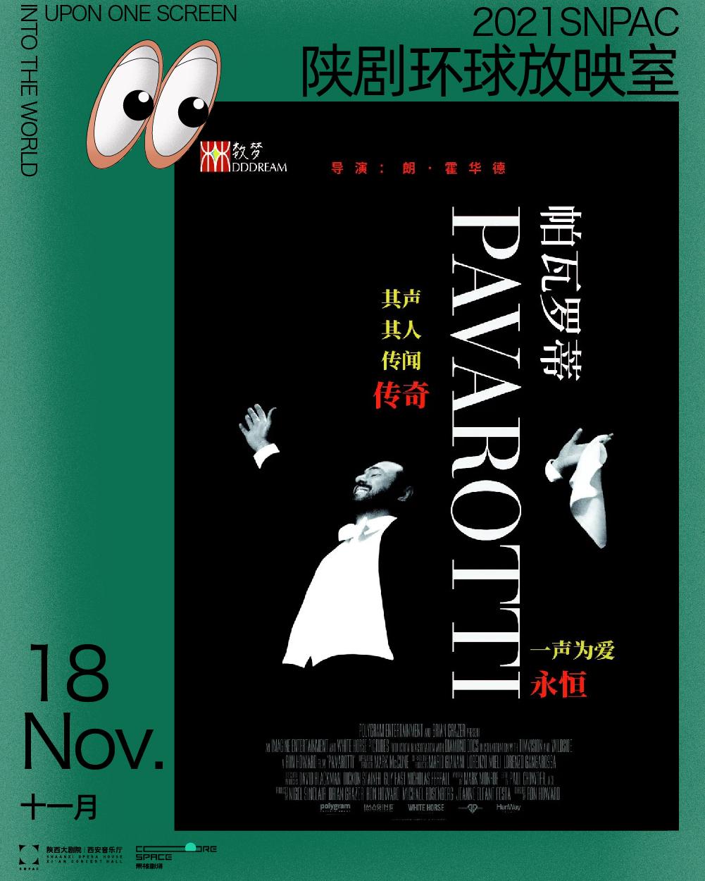 【SNPAC Global Screening】Pavarotti