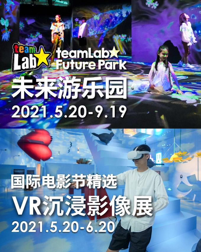 teamLab Future Park&VR (Virtual Reality) I